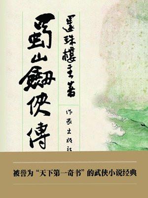 蜀山剑侠传(1-8合集)