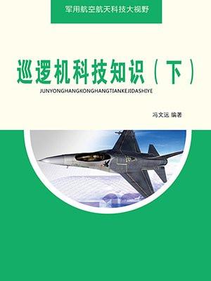巡逻机科技知识(下)