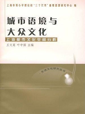 城市语境与大众文化——上海都市文化空间分析