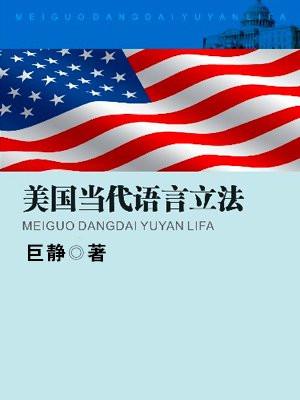 美国当代语言立法