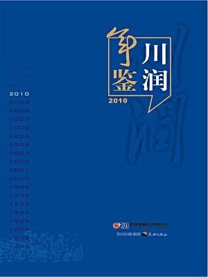 川润年鉴(2010)