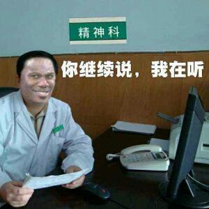 江湖老中医