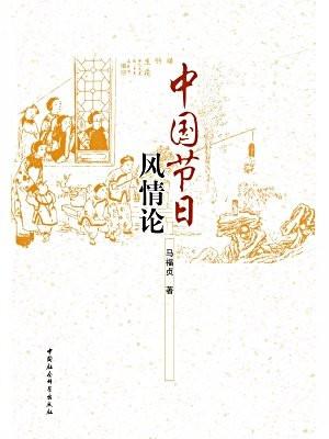 中国节日风情论