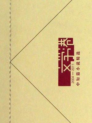 文学港中短篇小说精选2004-2011