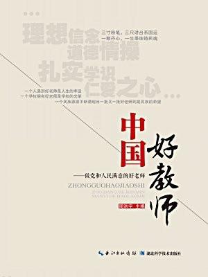 中国好教师——做党和人民满意的好老师