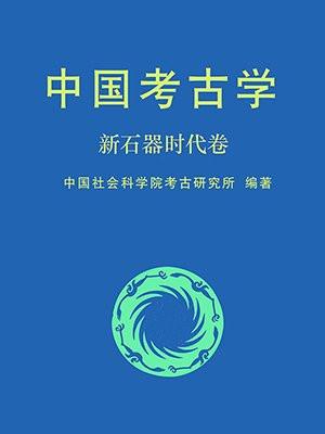 中国考古学.新石器时代卷