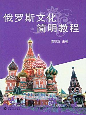俄罗斯文化简明教程