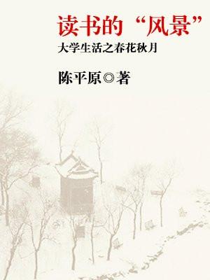 """读书的""""风景"""":大学生活之春花秋月"""