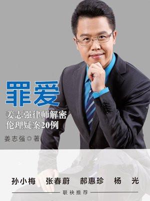罪爱:姜志强律师解密伦理疑案20例