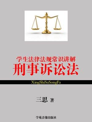学生法律法规常识讲解·刑事诉讼法