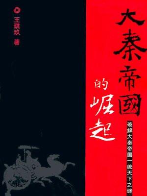 大秦帝国的崛起