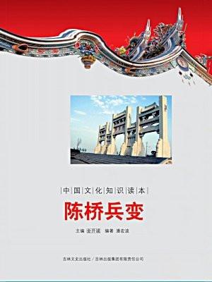 中国文化知识读本:陈桥兵变