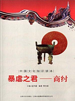 中国文化知识读本:暴虐之君——商纣