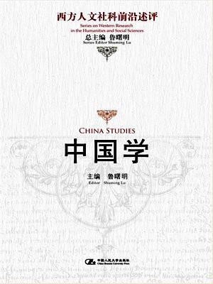 中国学(西方人文社科前沿述评)