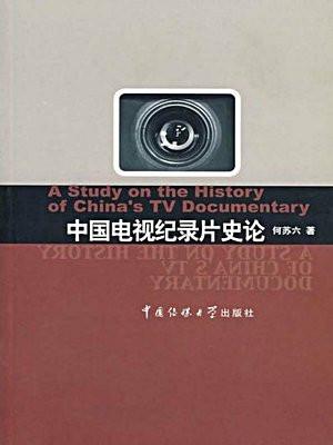 中国电视纪录片史论1958-2004