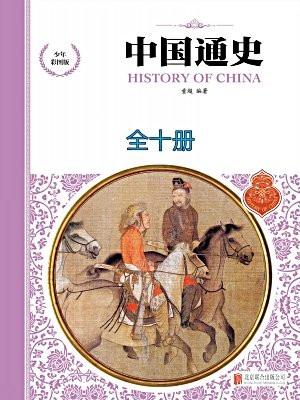 中国通史(少年彩图版·全十册)