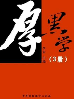 厚黑学全书3