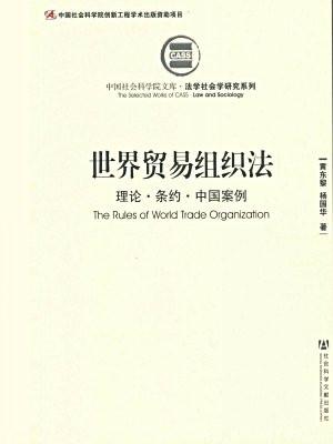 世界贸易组织法
