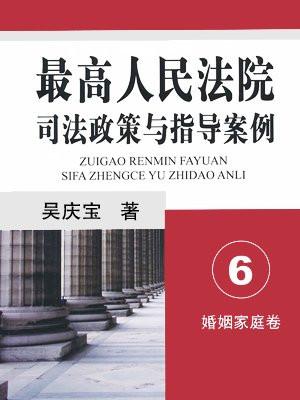 司法政策与指导案例婚姻家庭卷