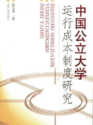 中国公立大学运行成本制度研究