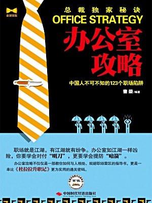 办公室攻略:中国人的职场陷阱