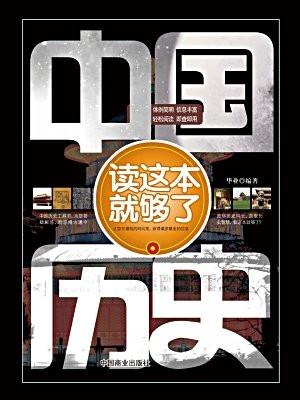 中国历史读这本就够了