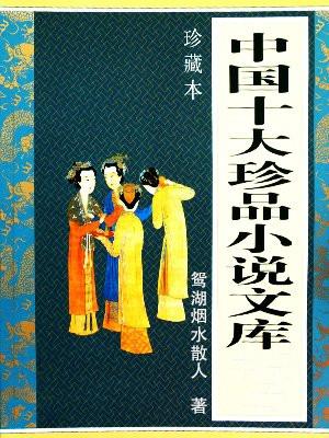 中国十大珍品小说