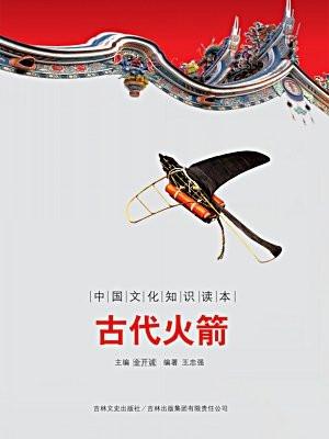 中国文化知识读本:古代火箭