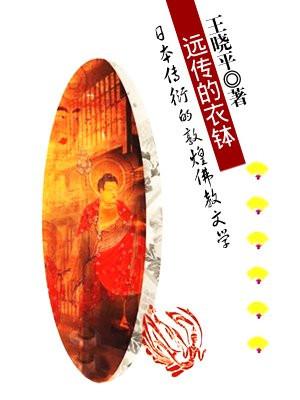 远传的衣钵:日本传衍的敦煌佛教文学