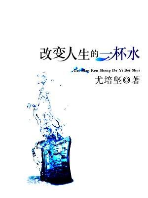 改变人生的一杯水