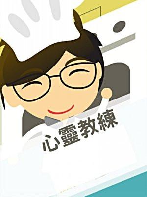 心灵教练(下)