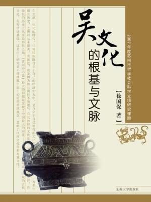 吴文化的根基与文脉