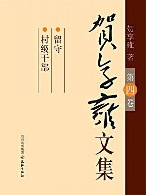 贺享雍文集  第四卷(共五卷)