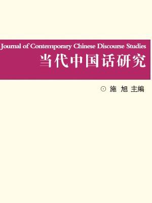 当代中国话语研究(总第一辑)
