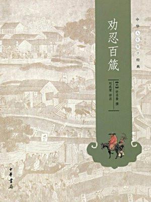 劝忍百箴--中华人生智慧经典