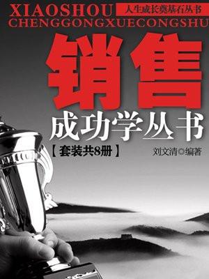 销售成功学丛书(套装共8册)