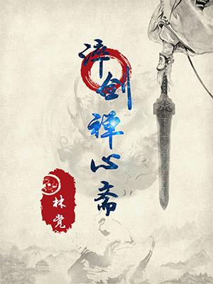 淬剑禅心斋
