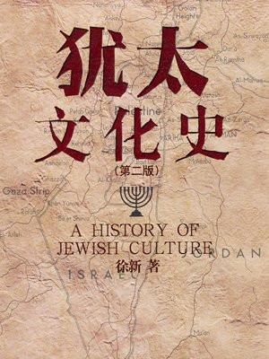 犹太文化史(第2版)