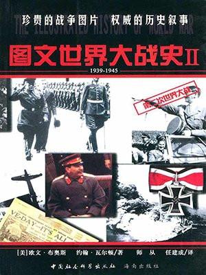 图文世界大战史Ⅱ(1939-1945)