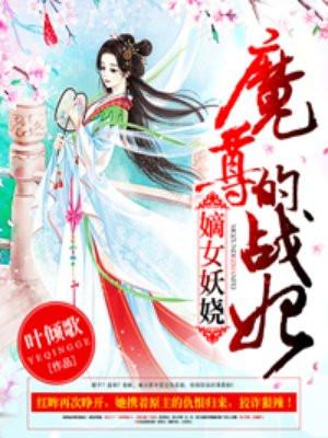 嫡女妖娆:魔尊的战妃