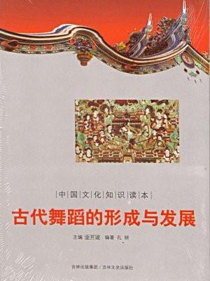 中国文化知识读本:古代舞蹈的形成与发展