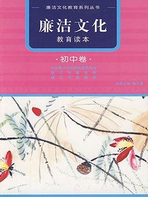 廉洁文化教育读本·初中卷