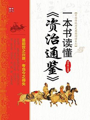 一本书读懂资治通鉴 (中国传统历史典籍阅读系列)