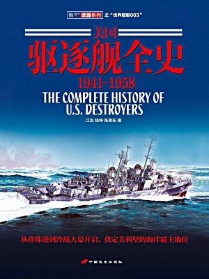 美国驱逐舰全史1899-1940