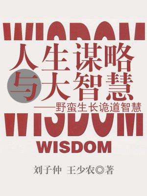 人生谋略与大智慧:野蛮生长诡道智慧