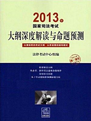 2013年国家司法考试大纲解读与预测