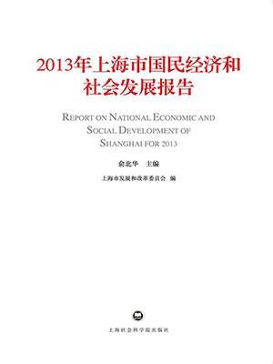2013年上海市国民经济和社会发展报告