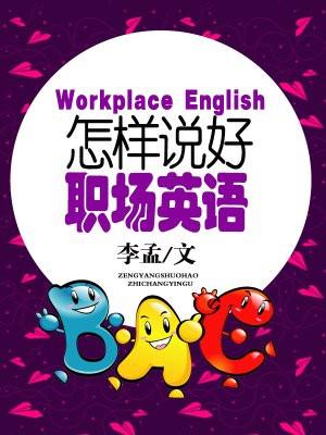 怎样说好职场英语