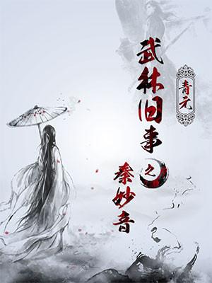 武林舊事之秦妙音