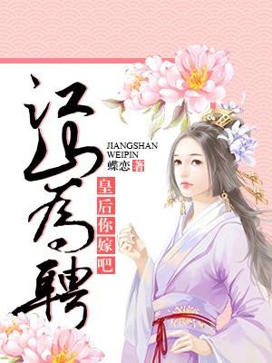 江山为聘:皇后你嫁了吧